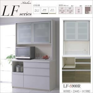 食器棚 きれい パモウナ 国産 LF-S900R キッチン収納 引き戸 ワイドビュー設計|kagu-hiraka
