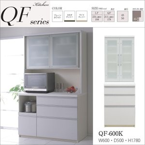 食器棚 完成品 パモウナ 家具 QF-600K キッチン収納 開き扉 耐震ロック|kagu-hiraka