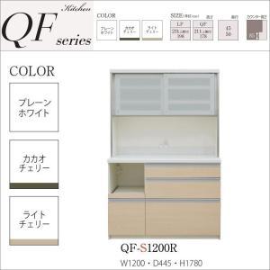 食器棚 幅120cm 完成品 奥行45cm 引き戸 パモウナ 家具 QF-S1200R キッチン 収納|kagu-hiraka