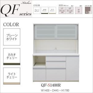 食器棚 幅140cm 完成品 奥行45cm 引き戸 パモウナ 家具 QF-S1400R キッチン 収納|kagu-hiraka