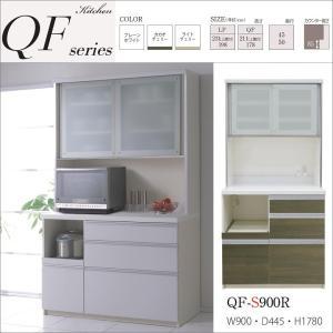 食器棚 幅90cm 完成品 奥行45cm 引き戸 パモウナ 家具 QF-S900R キッチン 収納|kagu-hiraka
