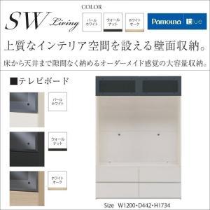パモウナ テレビボード SW-1200 TV 木製 床から天井まで大容量壁面収納|kagu-hiraka