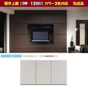 標準上置 在庫品タイプ SW-120U 完成品 パモウナ 日本製 幅120cm 高65cm|kagu-hiraka