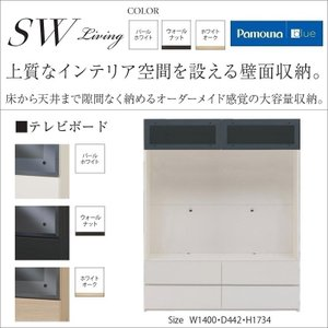 パモウナ TVボード SW-1400 フラップ扉 床から天井まで大容量壁面収納|kagu-hiraka