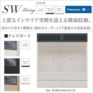 パモウナ テレビボード SW-1600 国産 TV 床から天井まで大容量壁面収納|kagu-hiraka