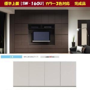 標準上置 在庫品タイプ SW-160U  完成品 パモウナ 日本製 幅160cm 高65cm|kagu-hiraka