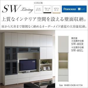 キャビネット 板扉OP SW-401 パモウナ 日本製 床から天井大容量壁面収納|kagu-hiraka