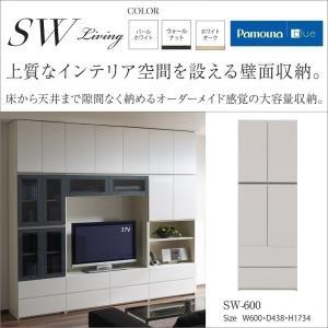 パモウナ キャビネット板扉 SW-600 国産 床から天井まで大容量壁面収納|kagu-hiraka