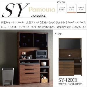 キッチンボード 食器棚 完成品 ダイニング パモウナ 幅120 奥行50 家電収納 おしゃれ すっきり SY-1200R kagu-hiraka