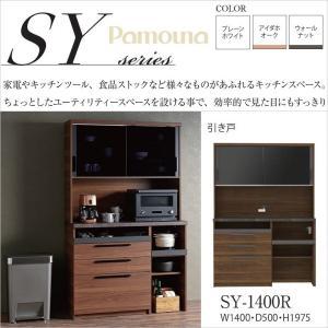 キッチンボード 完成品 食器棚 ダイニング パモウナ 幅140 奥行50 家電収納 おしゃれ すっきり SY-1400R kagu-hiraka