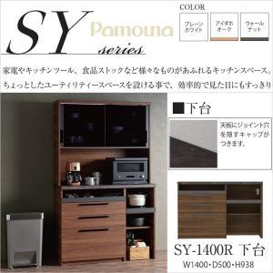 キッチンカウンター 幅140 パモウナ 家具 家電収納 おしゃれ SY-1400R下台 奥行50 高さ94cm すっきり kagu-hiraka