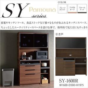 食器棚 ダイニング キッチンボード 完成品 パモウナ 幅160 奥行50 家電収納 おしゃれ すっきり SY-1600R kagu-hiraka