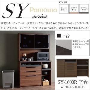 キッチンカウンター 幅160 パモウナ 家具 家電収納 おしゃれ SY-1600R下台 奥行50 高さ94cm すっきり kagu-hiraka