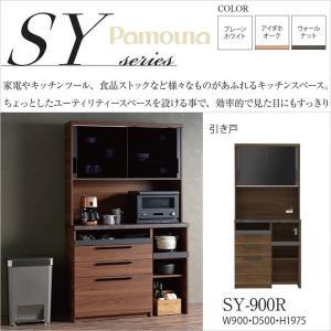 食器棚 完成品 キッチンボード ダイニング パモウナ 幅90 奥行50 家電収納 おしゃれ すっきり SY-900R kagu-hiraka