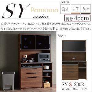 食器棚 キッチンボード 完成品 ダイニング パモウナ 幅120 奥行45 家電収納 おしゃれ すっきり SY-S1200R kagu-hiraka