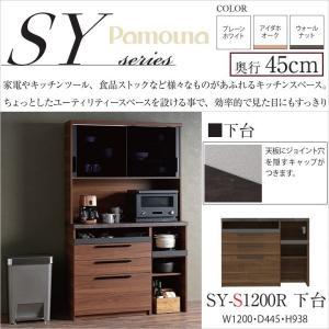 カウンター 幅120 パモウナ キッチン家具 完成品 おしゃれ SY-S1200R下台 奥行45 高さ94cm すっきり kagu-hiraka