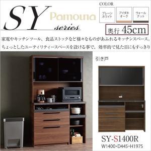 キッチンボード 完成品 食器棚 ダイニング パモウナ 幅140 奥行45 家電収納 おしゃれ すっきり SY-S1400R kagu-hiraka