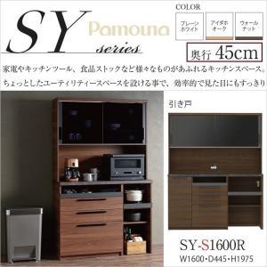 キッチン 食器棚 完成品 日本製 ダイニング パモウナ 幅160 奥行45 家電収納 おしゃれ すっきり SY-S1600R kagu-hiraka