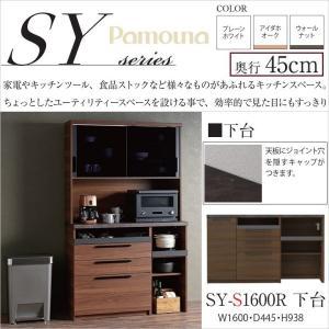 カウンター 幅160 パモウナ キッチン家具 完成品 おしゃれ SY-S1600R下台 奥行45 高さ94cm すっきり kagu-hiraka