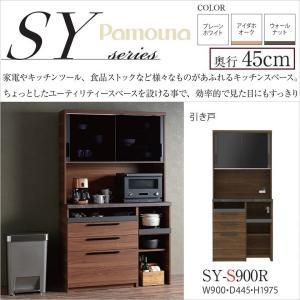 キッチンボード 食器棚 完成品 ダイニング パモウナ 幅90 奥行45 家電収納 おしゃれ すっきり SY-S900R kagu-hiraka