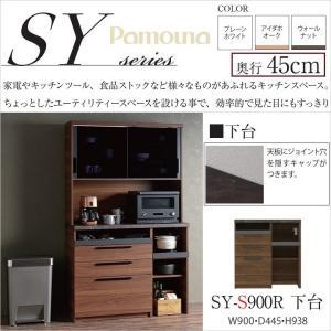 カウンター 幅90 パモウナ キッチン 完成品 家電収納 おしゃれ SY-S900R下台 奥行45 高さ94cm すっきり kagu-hiraka