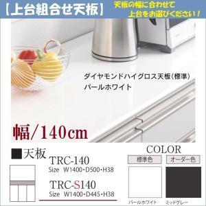 【サイズ】 幅1400mm×奥行500/445mm×高さ38mm 完成品 原産国:日本製 ※上台組み...