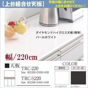 【サイズ】 幅2200mm×奥行500/445mm×高さ38mm 完成品 原産国:日本製 ※上台組み...