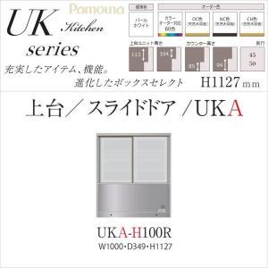 パモウナ 食器棚 幅100cm ハイタイプ 上台 ユニット スライドドア キッチンボード 収納 引き戸 UKA-H100R kagu-hiraka