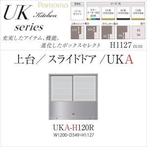 パモウナ 食器棚 幅120cm ハイタイプ 上台 ユニット スライドドア キッチンボード 収納 引き戸 UKA-H120R kagu-hiraka