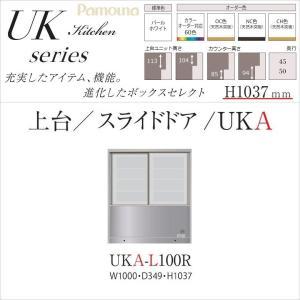 パモウナ 食器棚 幅100cm ロータイプ 上台 ユニット スライドドア キッチンボード 収納 引き戸 UKA-L100R kagu-hiraka