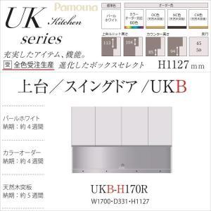 【サイズ】 幅1700mm×奥行331mm×高さ1127mm 原産国:日本製 【開梱・設置サービス付...