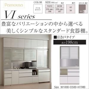 食器棚 幅100cm 奥行50cm キッチン収納 パモウナ VIL-1000R VIR kagu-hiraka