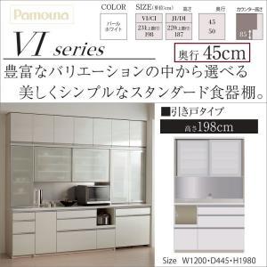 キッチンボード パモウナ 幅120cm 食器棚 VIL-S1200R 奥行45 収納家具|kagu-hiraka