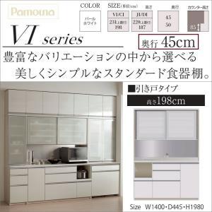 キッチンボード パモウナ 食器棚 収納家具 VIL-S1400R 幅140cm 奥行45|kagu-hiraka