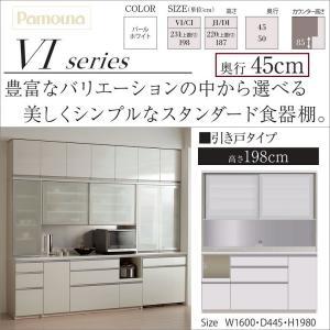キッチンボード パモウナ 幅160cm 食器棚 VIL-S1600R 奥行45 収納家具|kagu-hiraka