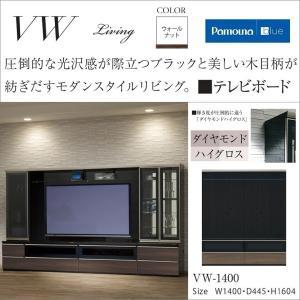 テレビボード パモウナ VW-1400 リビング収納 ミドル高 TV台 幅140cm|kagu-hiraka