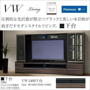 パモウナ VW-1400下台 ローボード テレビ TV台 リビング収納 幅140cm|kagu-hiraka