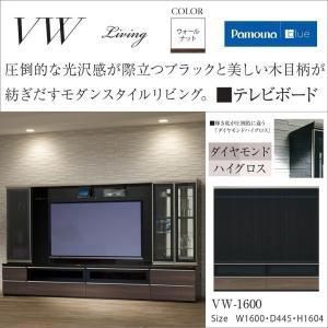 テレビボード パモウナ VW-1600 リビング収納 ミドル高 TV台 幅160cm|kagu-hiraka
