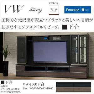 パモウナ VW-1600下台 ローボード テレビ TV台 リビング収納 幅160cm|kagu-hiraka