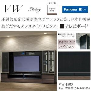 テレビボード パモウナ VW-1800 リビング収納 ミドル高 TV台 幅180cm|kagu-hiraka