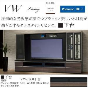 パモウナ VW-1800下台 ローボード テレビ TV台 リビング収納 幅180cm|kagu-hiraka