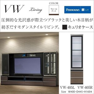 パモウナ VW-405L R キュリオケース 飾り棚 リビング ミドル高 幅40cm|kagu-hiraka
