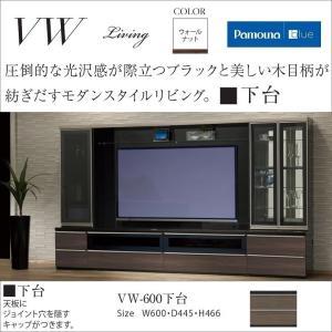 パモウナ VW-600下台 ローボード 収納 チェスト 引出し2杯 TV台 幅60cm|kagu-hiraka