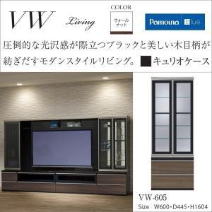 パモウナ VW-605 キュリオケース 飾り棚 リビング収納 ミドル高 幅60cm|kagu-hiraka
