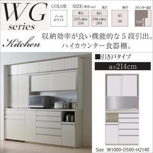 パモウナ WGL-1000R WGR キッチン収納 食器棚 奥行50cm ハイカウンター|kagu-hiraka