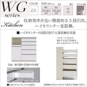 WGL-1000R下台 WGR 食器棚 奥行50cm キッチン ハイカウンター 幅100cm|kagu-hiraka