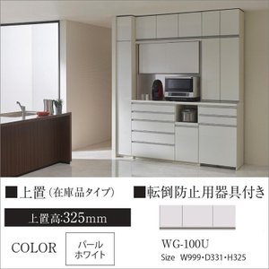 標準上置き WG-100U 幅100cm キッチン収納 転倒防止用器具付き 開き扉|kagu-hiraka