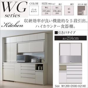 パモウナ WGL-1200R WGR キッチン収納 食器棚 奥行50cm ハイカウンター|kagu-hiraka
