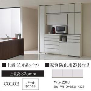 標準上置き WG-120U 幅120cm キッチン収納 転倒防止用器具付き 開き扉|kagu-hiraka