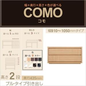 コモ COMO フルチョイス 完成品 チェスト 2段 奥行435mm プル・タイプ 引出し収納 選べる 幅91-105cm オーダー品|kagu-hiraka